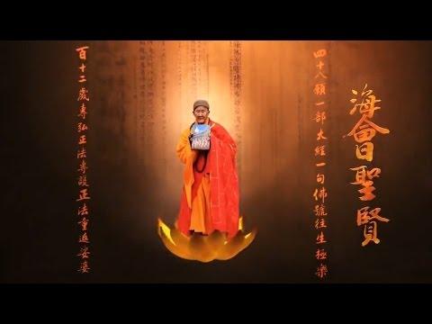 HẢI HỘI THÁNH HIỀN 2015 (HD)- Lược thuật sự vãng sanh của lão Hòa Thượng Hải Hiền 112 tuổi