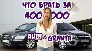 Авто за 400 тр. старая Audi A8 или новая Lada Granta. Елена Лисовская Видео.