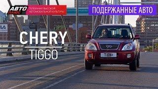 Подержанные автомобили - Chery Tiggo, 2008 - АВТО ПЛЮС. Авто Плюс ТВ