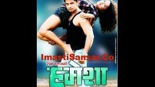 [ImastiSansar.Co] Nepali Movie Hamesha Part 2