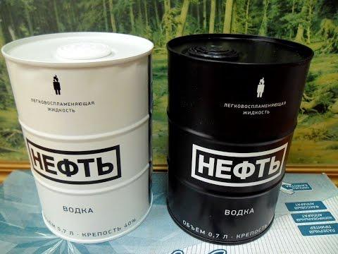 NEFT - ВОДКА - НЕФТЬ.