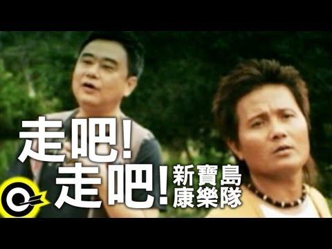 新寶島康樂隊-走吧! 走吧! (官方完整版MV)
