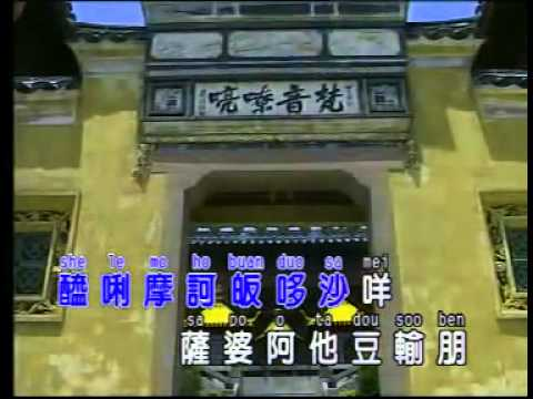 Tung tri Chu Dai Bi - 大悲咒 - Chinese Version 1