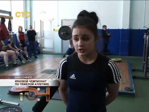 Краевой чемпионат по тяжёлой атлетике