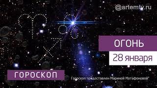 Гороскоп на 28 января 2020 года