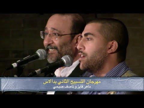 ترنيمة بارفع اسم اللهي Basem with Maher Fayez and Nassef Sobhy