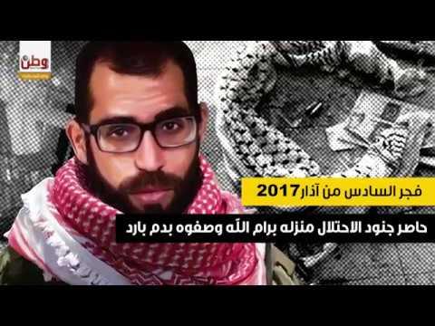 باسل الاعرج .. مشتبك حتى الشهادة