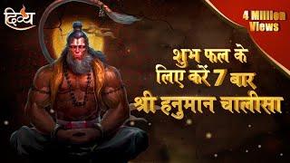 Hanuman Chalisa Sunil & Manjit Dhyani Channel Divya HD