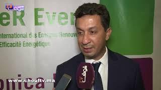 بالفيديو:ثلاثة معارض دولية متخصصة في الكهرباء والإلكترونيك والطاقات المتجددة في أكتوبر المقبل بالدار البيضاء |