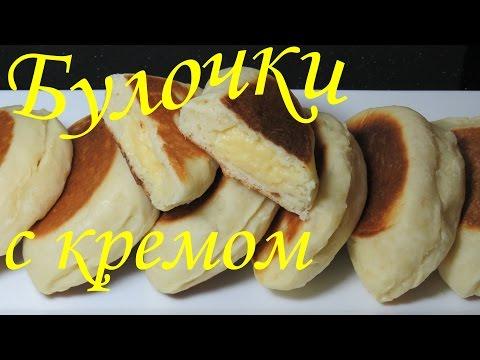 cách làm bánh rán su kem Булочки с кремом на сковороде No Oven How to make Cream Bun