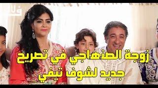 زوجة الصنهاجي في تصريح جديد لشوف تيفي:أنا بنت الأصل و مايمكنش نخلي راجلي بُحدو فهاذ الموقف(فيديو) | تسجيلات صوتية