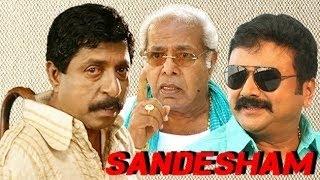 Sandesam Superhit Comedy Movie Srinivasan, Kaviyoor