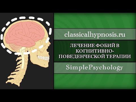 Лечение фобий в когнитивно-поведенческой терапии.