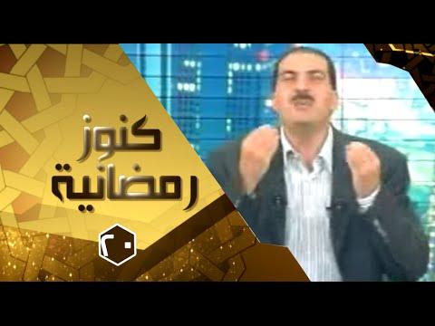 برنامج كنوز رمضانية الحلقة 20 الدعوة الى الله