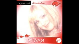 Натали - Сегоднячко