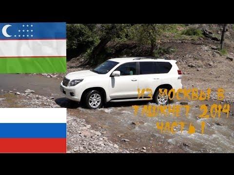 Из Москвы в Ташкент Узбекистан 2014 Часть 1