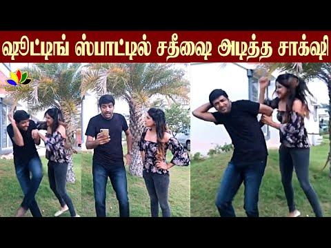 Sathish And Sakshi Agarwal Funny Video At Teddy Shooting Spot | Bigg Boss tamil 3 #Sakshi