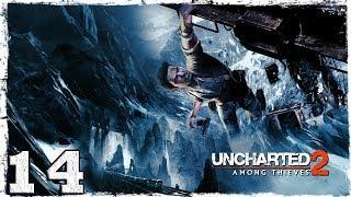 Uncharted 2. Серия 14: Шамбала.