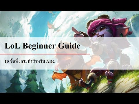 LoL Beginner Guide : 10 ข้อพึงกระทำสำหรับ ADC