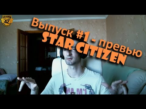 Видео превью Star Citizen