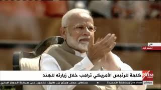 ترامب: القضاء على الفقر في الهند أصبح قريبا ونحترم هذه البلاد