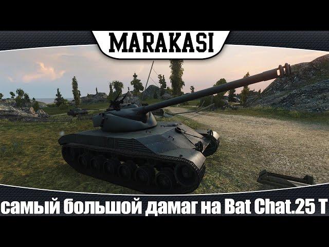 Эпичный бой на среднем танке Батчат 25т от Marakasi wot в WoT (0.9.2)