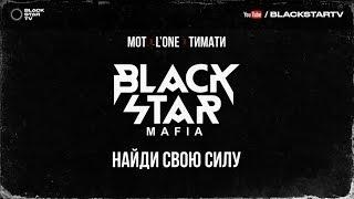 Black Star Mafia - Найди свою силу (АУДИО) Скачать клип, смотреть клип, скачать песню