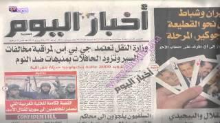 اعتقال نصاب ينتحل صفة مسؤول بالقصر الملكي | شوف الصحافة