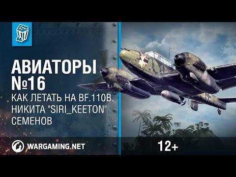 Как летать на Bf.110b. Никита