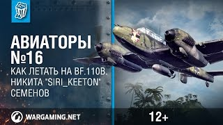 """Как летать на Bf.110b. Авиаторы. Никита """"Siri_Keeton"""" Семенов"""