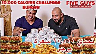 10,000 Calorie Challenge Burgers - Five Guys ||  !!! فايف قايز - تحدي ١٠،٠٠٠ سعرة برجر