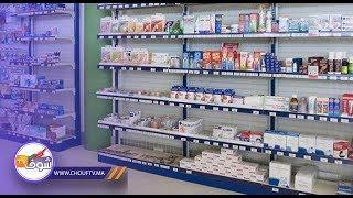 بالفيديو..سحب دواء مضاد للإلتهاب تستعمله النساء للإجهاض | شوف الصحافة