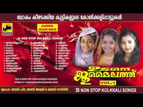 Udane Jumailathu Vol 1 Mappila Pattu Non Stop Kolkali Songs