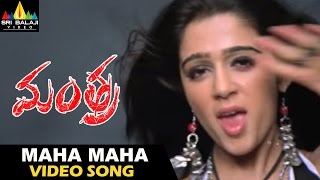 Maha Maha Video Song - Mantra