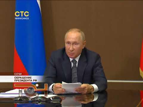 Обращение Президента РФ