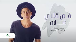 Смотреть или скачать клип Ayman Alatar - Fi Galbi Kalam