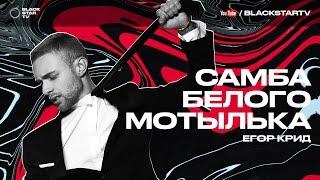 Егор Крид - Самба белого мотылька (АУДИО) Скачать клип, смотреть клип, скачать песню