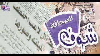 شوف الصحافة : بالفيديو اعتقال لاعب اختطف عشيقته وصورها عارية | شوف الصحافة