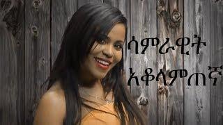 """Samrawit Alemu - Akolamtegna """"አቆላምጠኛ"""" (Amharic)"""