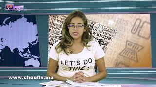 رسميا و بالفيديو..المغرب يبلغ إسبانيا هذا القرار   |   شوف الصحافة