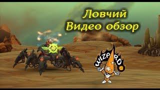 Маунт - Ловчий / Аллоды Онлайн / Ролики