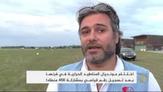 مشاركة غير مسبوقة بمونديال فرنسا للمناطيد الحرارية (فيديو) |