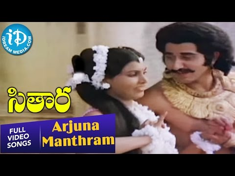 Arjuna Manthram Song - Sitara Movie Songs - Bhanupriya - Suman - Ilayaraja Hit Songs