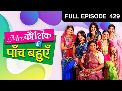 Mrs. Kaushik Ki Paanch Bahuein - Watch Full Episode 429 of 5th March 2013