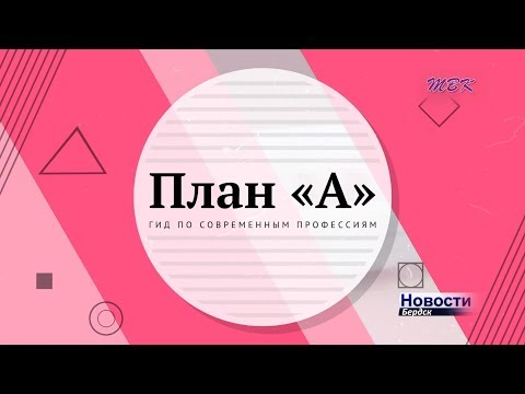 17 апреля на телеканале ТВК состоится премьера программы «План А»