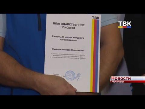 ТВК-25 лет: жизнь искитимской редакции