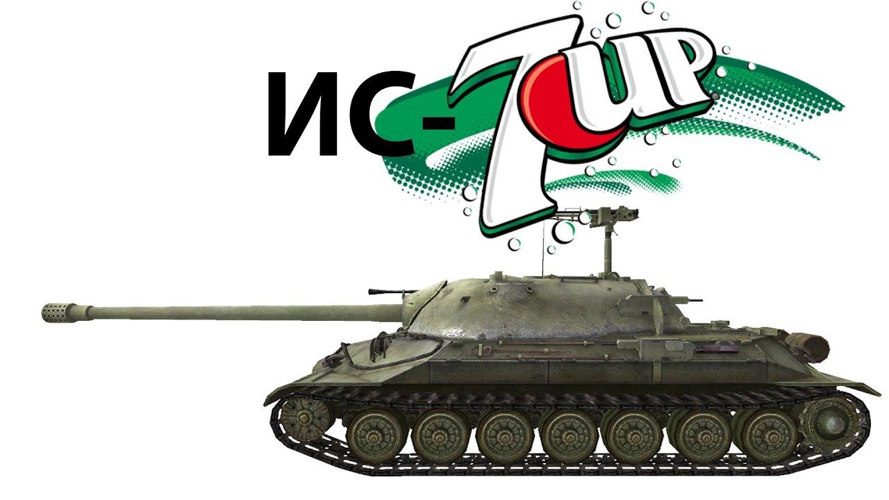 ИС-7 - 7UP