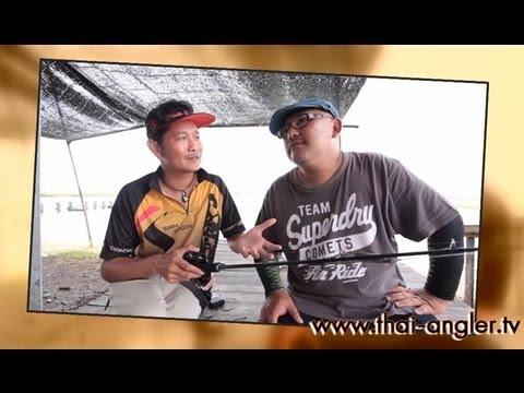 Angler News Special : กิจกรรมของ สยามสปูน ร่วมกับ นักตกปลาชาวมาเลเซีย มาตกปลาในไทย