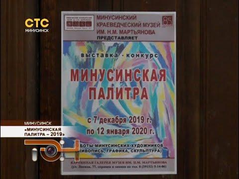 «Минусинская палитра – 2019»