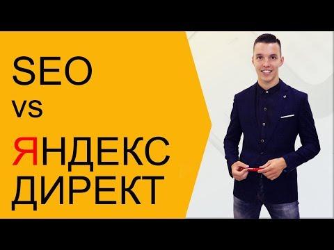 СЕО или Яндекс Директ? Что выбрать для бизнеса?